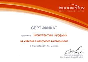 Конгресс Биогоризонт