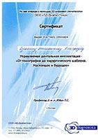 Семинар - Управляемая дентальная имплантация