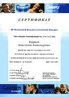 III Московский Инмлантологический Конгресс