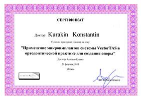 Семинар - Применение микроимплантов системы VectorTAS