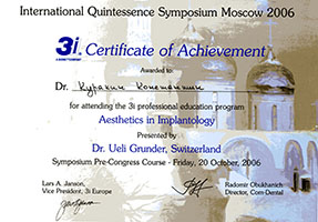 International Quintessence Symposium Moscow