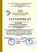 XVII Российский национальный конгресс